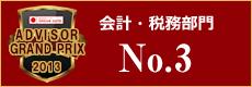 gp13_kaikeizeimu3